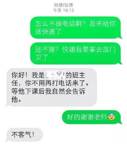潍坊快递小哥短信截图泄露,刷爆朋友圈!