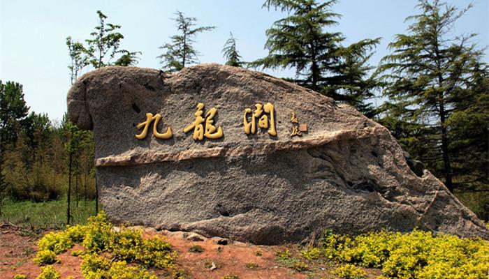 九龙涧自然风景区