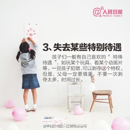 9种惩罚孩子的有效手段