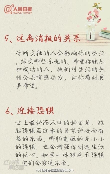 自我激励的18个方法