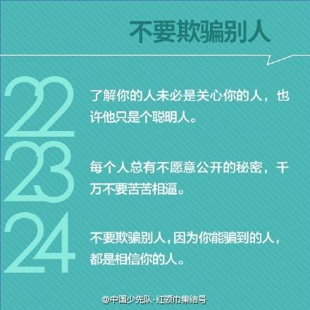 终身受用的24条社交规则