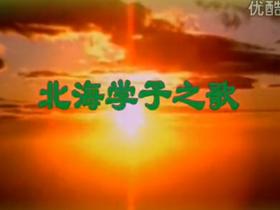 北海学子之歌——潍坊市北海双语学校校歌