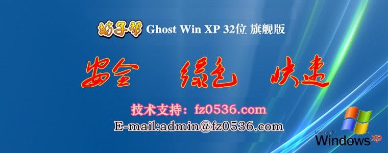 坊子帮Ghost Win XP 32位 旗舰版