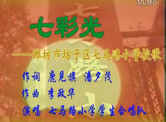 七彩光——潍坊市坊子区七马路小学校歌