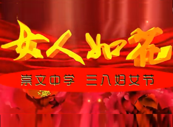 """坊子区崇文中学庆祝""""三八妇女节"""""""