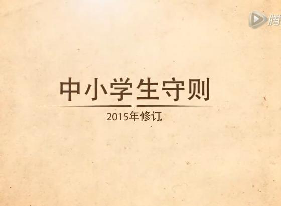 《中小学生守则》(2015年修订)宣传片