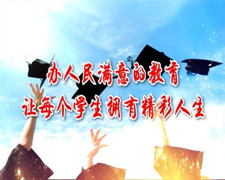 办人民满意的教育  让每个学生拥有精彩人生