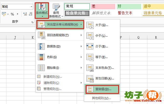 用Excel查找重复值的简单方法
