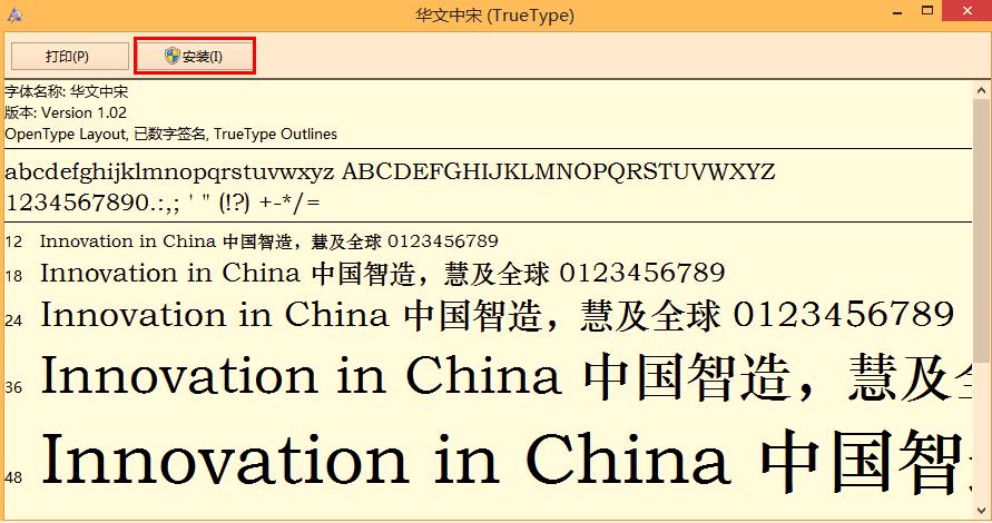 华文中宋下载、仿宋_GB2312下载、楷体_GB2312下载、方正小标宋下载