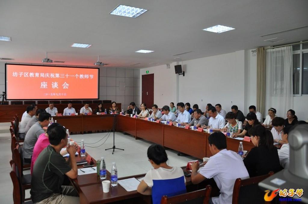 坊子区教育局召开庆祝第三十一个教师节座谈会