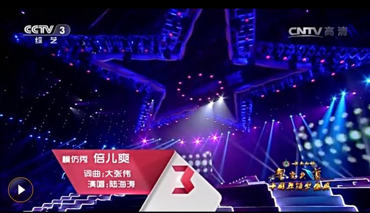 模仿秀《倍儿爽》陆海涛-星光大道20141006