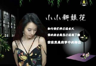 小小新娘花—卡拉OK字幕—云菲菲