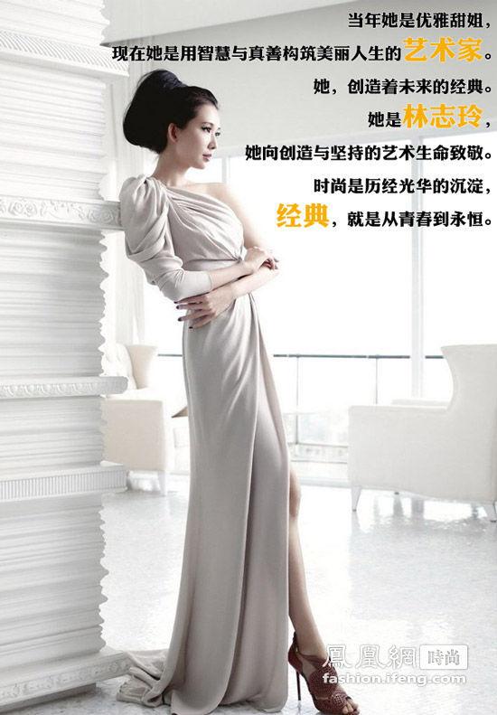 林志玲致敬经典:用创造和坚持让时尚永不褪变