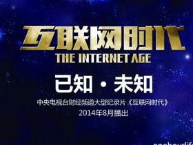 CCTV纪录片《互联网时代》