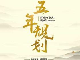 CCTV纪录片《五年规划》