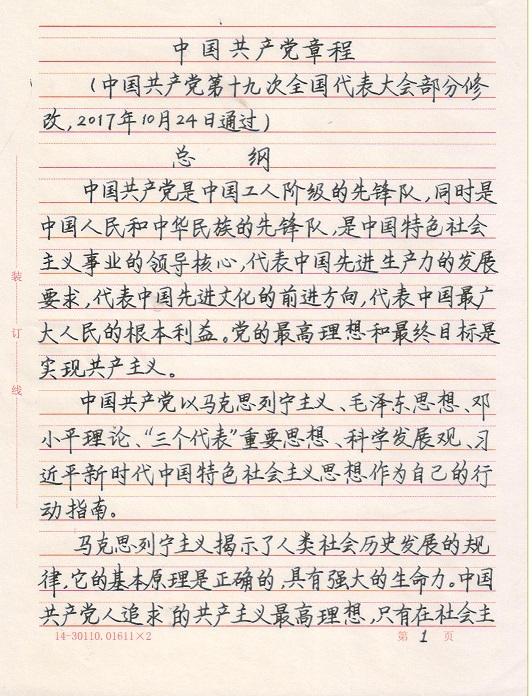 《中国共产党章程》手写版